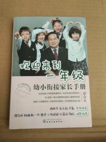 欢迎来到一年级:幼小衔接家长手册