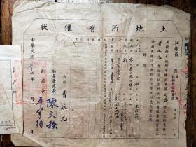 中华民国三十七年江苏省句容县土地所有权状