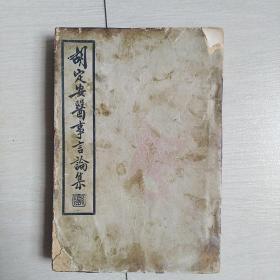 胡定安医事言论集(全一册)[民国初版]