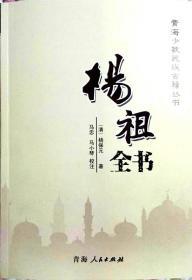 纲常:杨祖全书