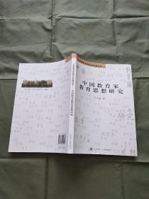 中国教育家教育思想研究