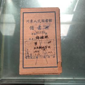川东人民图书馆借书证