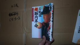 超脑内革命 日文原版