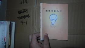 元気を出して 日文原版
