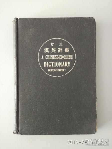 1930年 汉英辞典