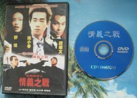 电影DVD《山鸡故事Ⅱ情义之战》  主演 陈小春 舒淇 谭耀文 应采儿.(单碟装)