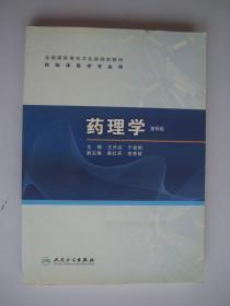 全国高职高专卫生部规划教材:药理学(第6版)