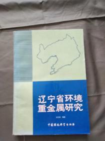 《辽宁省环境重金属研究》