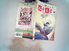 儿童文学 下  2012.8月号24