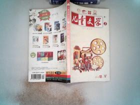 儿童文学 上  2012.12月号34