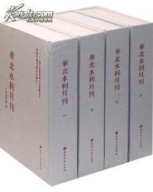 馆藏民国珍贵史料丛刊·华北水利月刊(全12册) 0C24c
