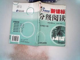 冲浪英语分级阅读 新课标 七年级(3级)..