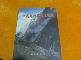 一九九六年丽江地震