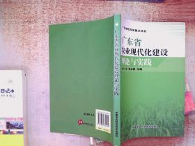 广东省农业现代化建设理论与实践