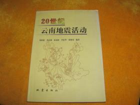 20世纪 云南地震活动