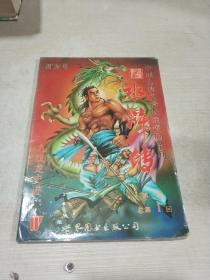 中国古典名著长篇漫画系列:水浒传.九纹龙史进