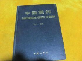 中国震例(1976-1980)