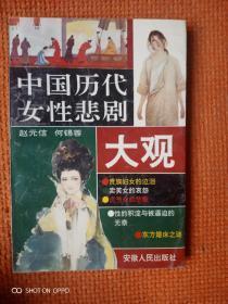 中国历代女性悲剧大观
