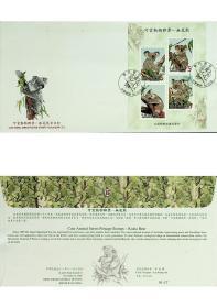 846台湾邮票特441可爱动物邮票无尾熊小全张官方预销戳首日封 局部微黄