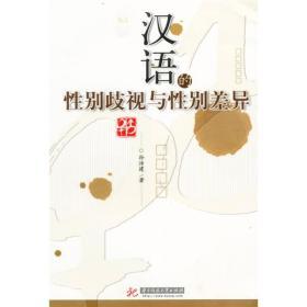 汉语的性别歧视与性别差异