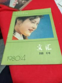 文汇增刊1980.4