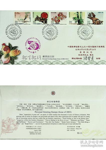 863台湾邮票常121好言好语邮票首日封暨馆赠中国集邮协会成立五十周年亲子邮展参展人惠存纪念封 台北临局戳和邮展纪念戳