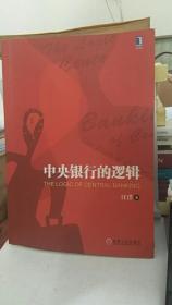 中央银行的逻辑   机械工业出版社   汪洋  著   9787111498704