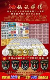 铭记辉煌建国70周年邮币钞珍藏套装