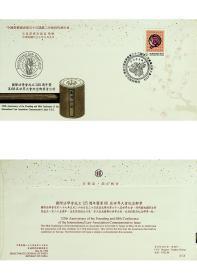 中国集邮协会第三十三届第二次会员大会纪念封 邮政总局敬赠非卖品不得转售封