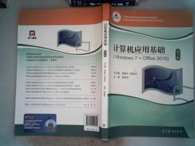计算机应用基础(Windows7+Office2010 第3版)/中等职业教育课程改革国家规划新教材  有光盘