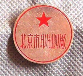 建国初期,北京市印刷四厂,证章美品