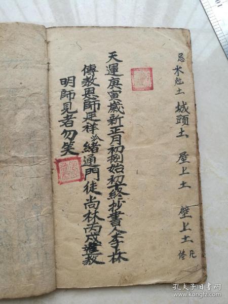 风水择日手抄本,有记录传授师傅。