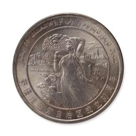 1985年新疆维吾尔自治区成立30周年纪念币