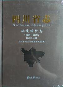 一手正版现货 四川省志 环境保护志1986-2005 第四十二卷 方志 四