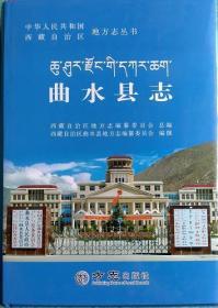 一手正版现货 曲水县志 方志 西藏自治区曲水县地方志编纂委员会