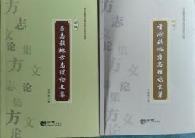 一手正版现货 新编吕志毅 于盼粘地方志理论文集 全二册 方志 吕