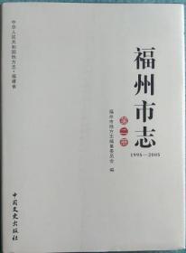 一手正版现货 福州市志1995-2005 第二册 中国文史委会