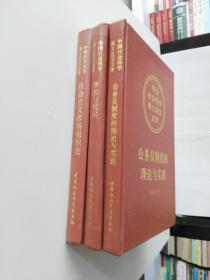 中国社会科学博士论文文库 ,公务员制度的理论与实践,社会主义市场组织论,梦想与现实