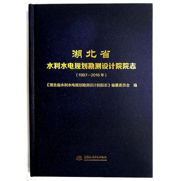 湖北省水利水电规划勘测设计院院志