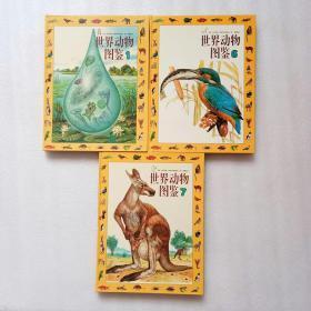 世界动物图鉴 1无脊椎动物、6鸟(二)、7哺乳动物(一)3本合售、精装、品好