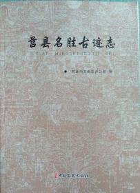 一手正版现货 莒县名胜古迹志 中国文史 史宗义等