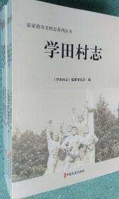 一手正版现货 张家港市名村志系列丛书 全六册 中国文史委会