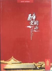 一手正版现货 醉爱国酒20世纪50、60年代古董茅台酒鉴赏 中国文史 赵