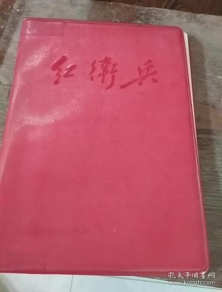 红卫兵笔记本(前面缺页)