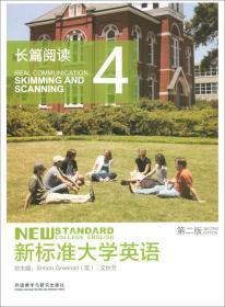 新标准大学英语(第2版长篇阅读4)