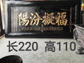 大清 光緒二十五年  核桃木 官扁推光漆  鍍金字  品相包漿一流  懂行的來  ,價高,貨值,升值空間大