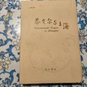 泰戈尔与上海
