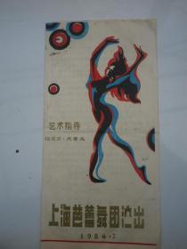 音乐节目单    上海芭蕾舞团
