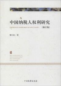 中国纳税人权利研究