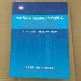 山东省国资企业最新法律政策汇编(2016年12月)